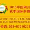 2015中国(四川)国际茶业博览会