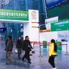 第三届四川农业博览会暨成都国际都市现代农业博览会