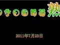 龙泉西河镇龙井村葡萄熟了 (370播放)