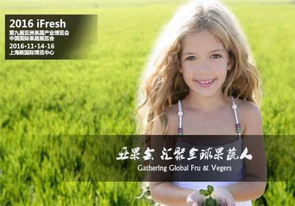 2016iFresh亚洲果蔬产业博览会
