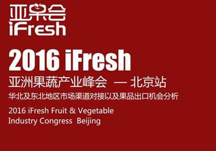 2016iFresh亚果会(北京站)