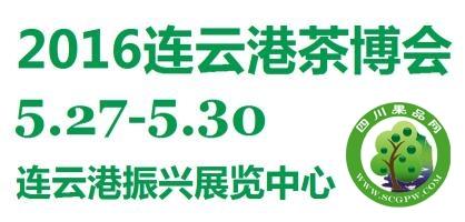 2016中国江苏(连云港)国际茶文化博览会