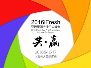2016 iFresh 亚洲果蔬产业千人峰会