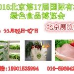 2016中国国际有机果蔬博览会金奖评审报名中