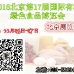 2016北京有机食品展11月25日举行 知名企业纷纷亮相