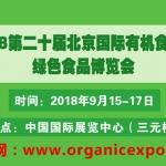 2018第二十届(北京)国际有机食品和绿色食品博览会