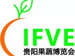 2019中国(贵阳)国际果蔬产业博览会